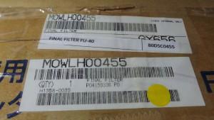 MOWLH00455 Filter, Final Filter FU-40